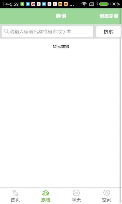 田氏家族截图展示