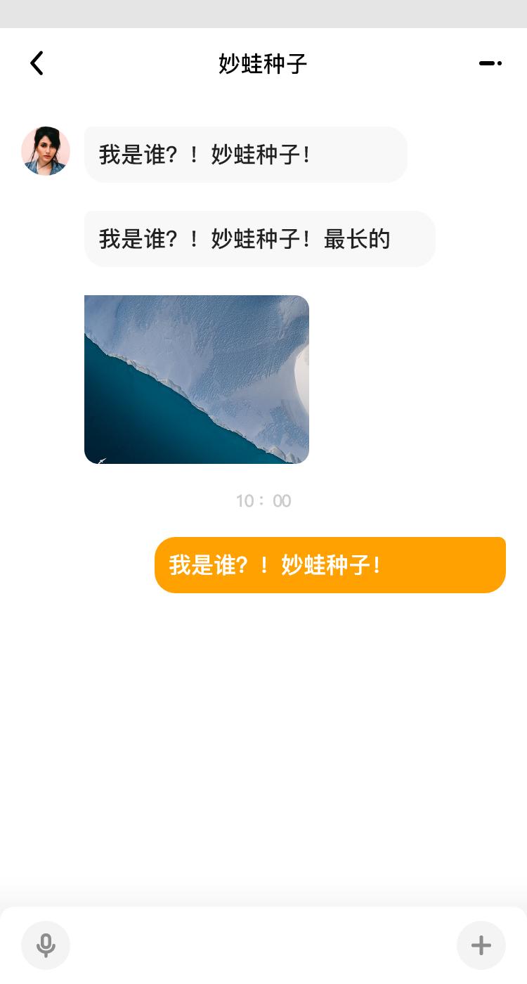 Yao脸截图展示